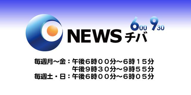 ニュース930