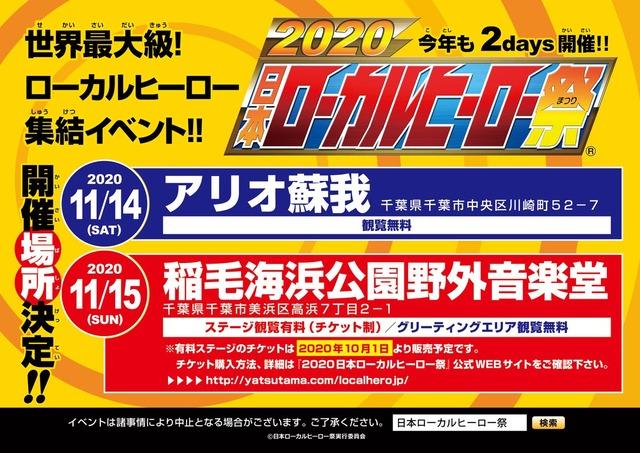 20201114.15日本ローカルヒーロー祭
