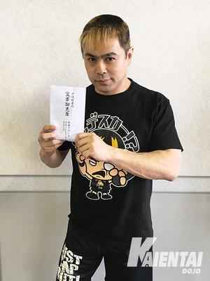 戸沢村義援金