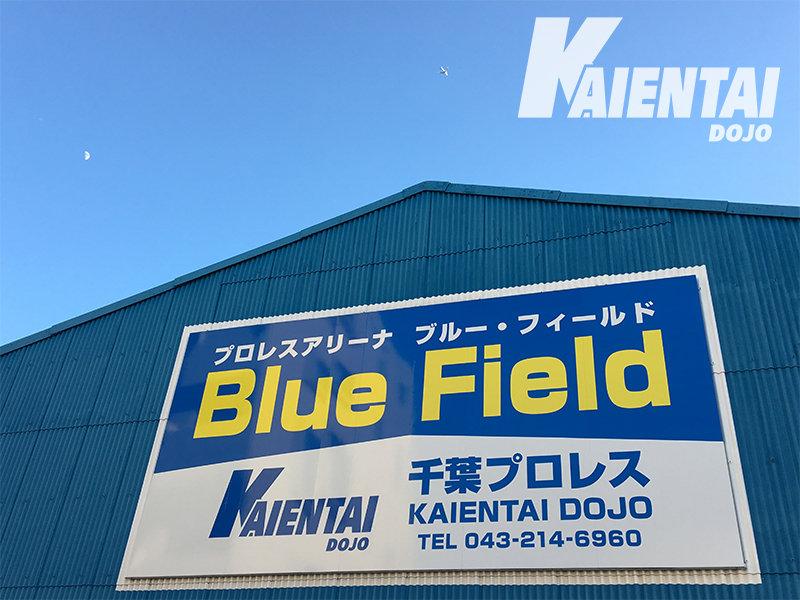 5月26日(日)KAIENTAI DOJO最終興行 Blue Field大会 直前情報!!