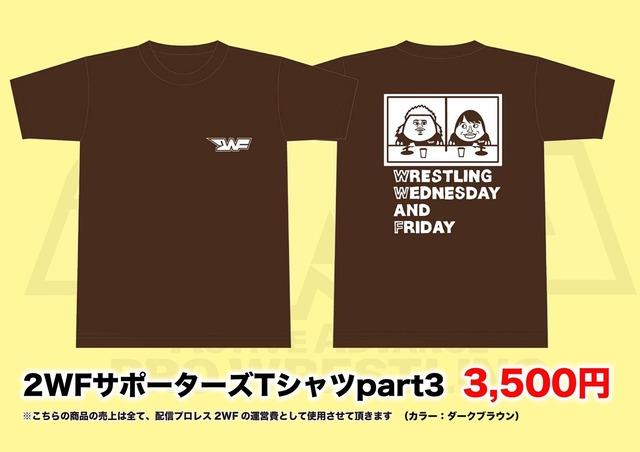20210923_2WFTシャツ3