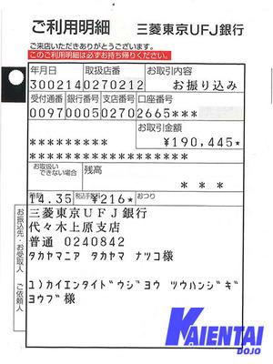 K-DOJO高山選手募金振込201802