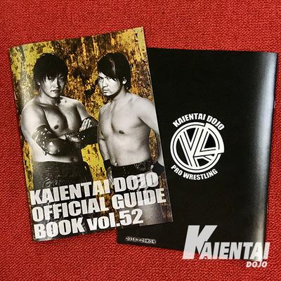 K-DOJOパンフレット52