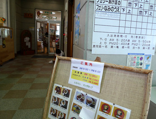 奄美マングローブ館のレストランマングローブで島豚丼を食す!