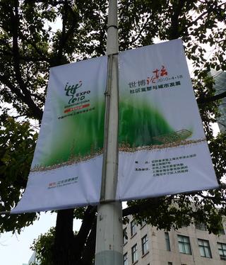 中国・上海万博の入場券