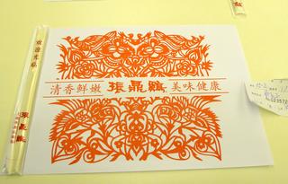 上海の有名な鶏料理チェーン店『振鼎鶏(Zhending Chicken ジェンディンジー)』。江南地方名物の蒸し鶏「白斬鶏(バイジャンジー)」をリーズナブルに食べられる地元でも大人気のお店「振鼎鸡」。
