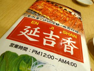 韓国料理、延辺料理「延吉香」新大久保店で羊肉串焼を食す!