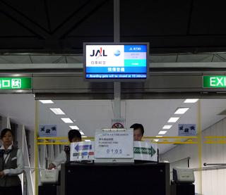 羽田発香港の旅 - 日本航空のJAL8739便