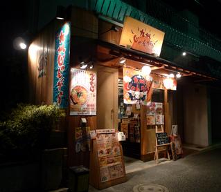 移転した「九州じゃんがら」ラーメン 赤坂店
