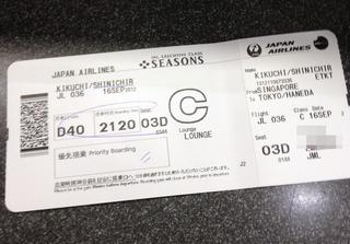 1泊4日、シンガポールの旅  - 日本航空のJAL036便