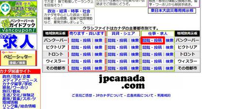 JPCANADA_job