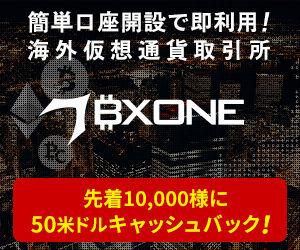 新鋭海外取引所BXONE