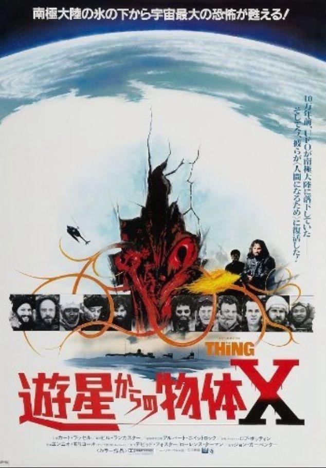 1979年の日本公開映画