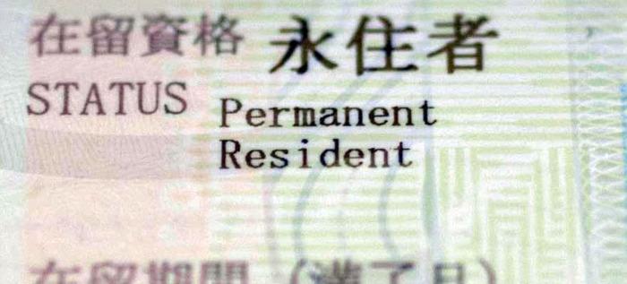 日本の永住権取得が最短1年に短...
