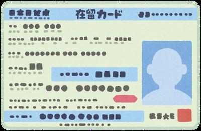 immigrant_card_zairyu_o