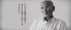 日本の先人が残した偉大なるメッセージ【海外の反応】