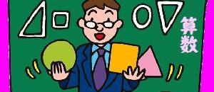 日本の小学生の算数問題が難しすぎる【海外の反応】