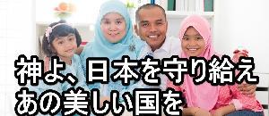 ムスリム歓喜!日本人が次々とイスラム教に改宗してる【海外の反応】
