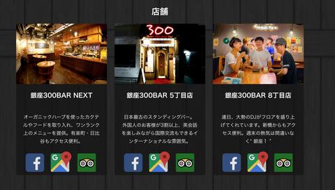 300_bar