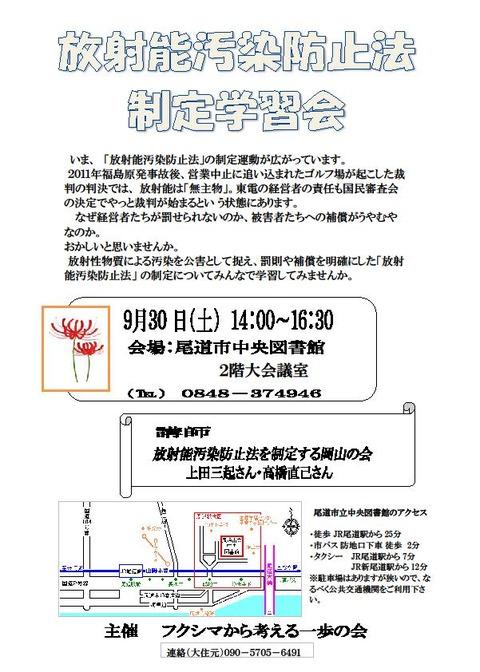 9月30日放射能汚染防止法制定学習会_尾道
