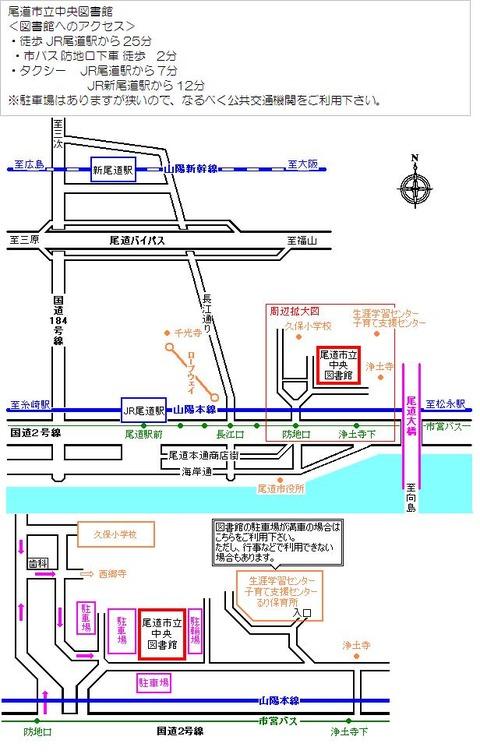 尾道市中央図書館