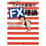 超カンタン アメリカ最強のFX理論 (単行本)
