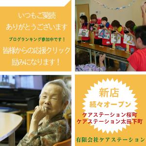 にほんブログ村 介護ブログ 高齢者福祉・介護へ