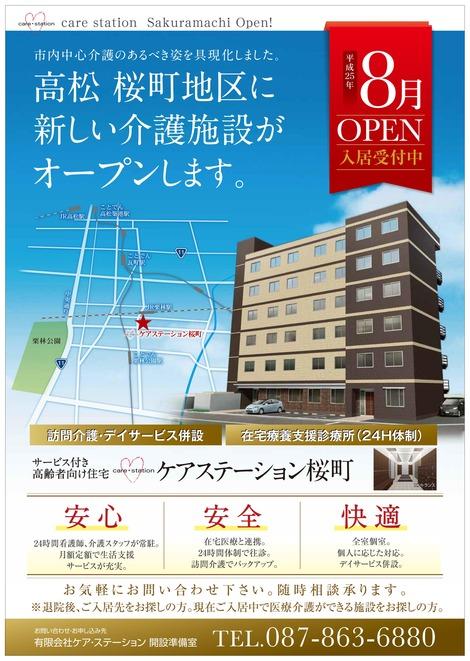 ケアステーション桜町_表