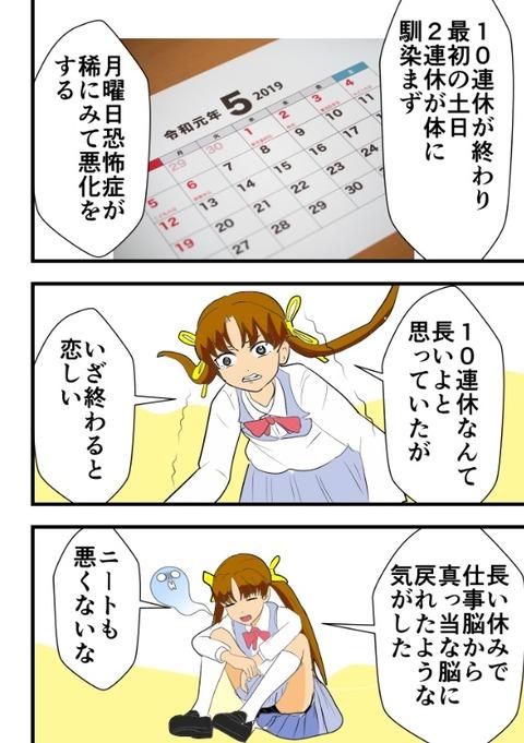 10連休1