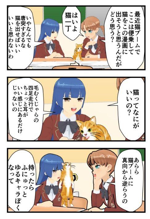 猫ブーム1