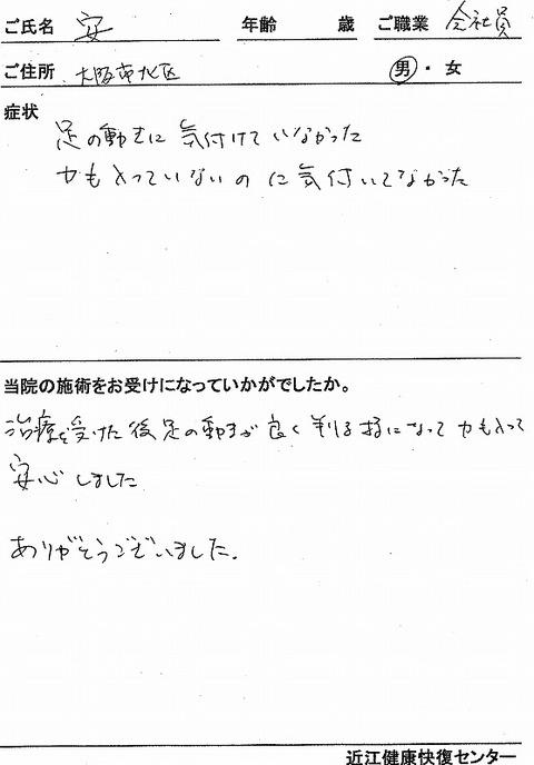 s-足の動き 大阪 安