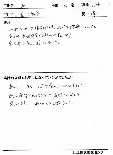 s-腰痛(ぎっくり・ヘルニア持ち)北