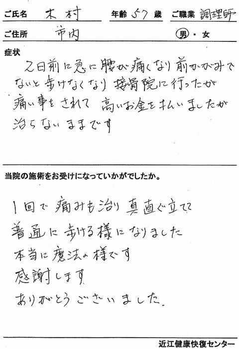 s-ギックリ腰 木村 調理師