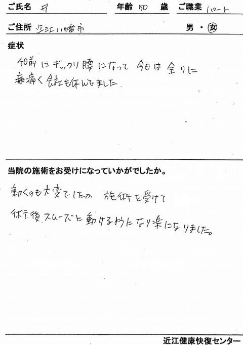 ss-ギックリ腰 井 50