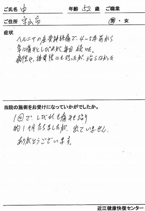 s-坐骨N痛・腰痛 中川