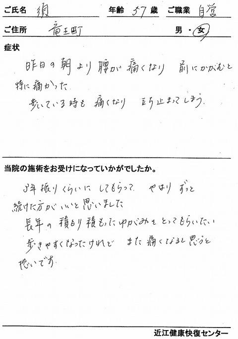 s-ギックリ腰 須 竜王