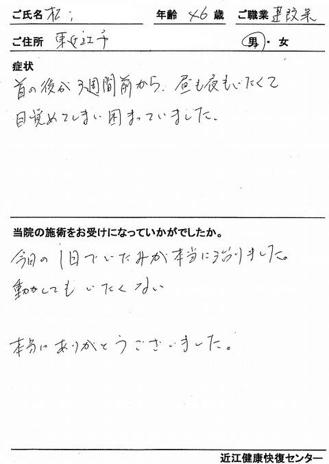 s-首痛・東近江・松