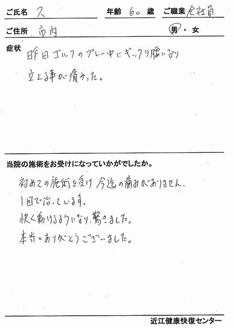 s-ギックリ腰 鈴木 ゴルフ