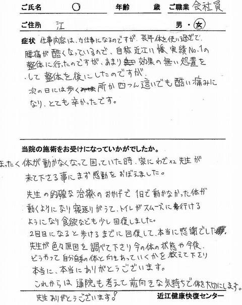 s-ギックリ腰 ○