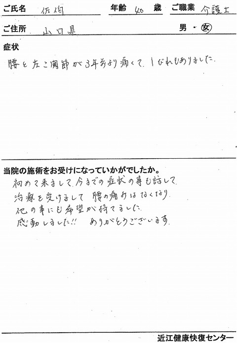 s-腰痛・股関節痛 山口県