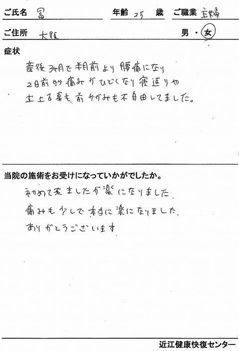s-腰痛 産後三ヶ月 大阪