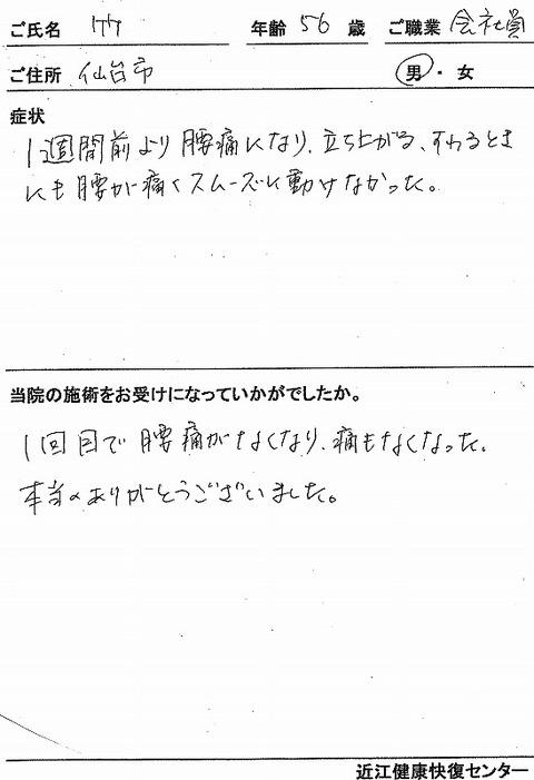 s-急性腰痛 竹 仙台
