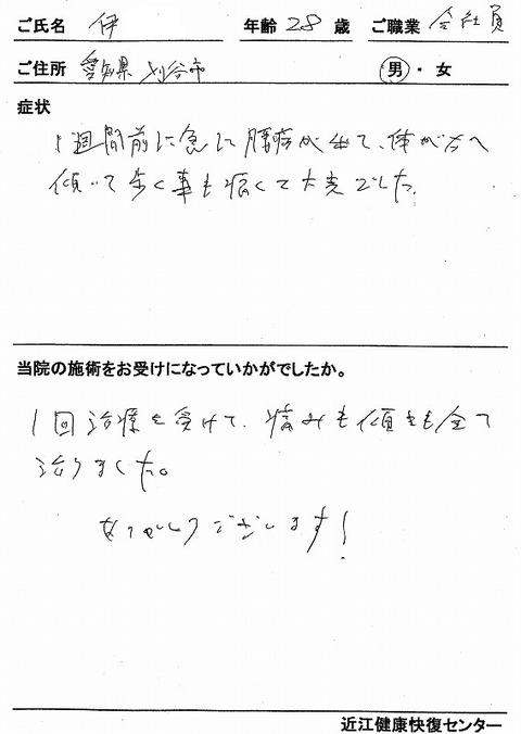 s-急性腰痛 愛知県伊