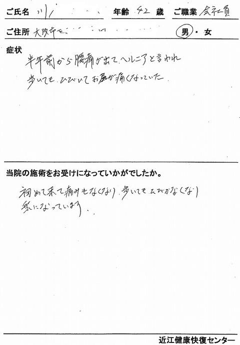 s-腰痛 ヘルニア 川合大阪
