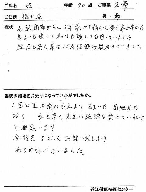 s-股関節痛・血圧 福井
