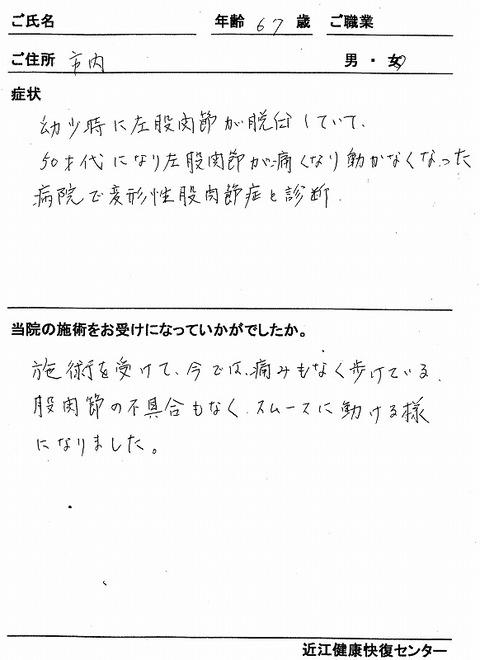 s-変形性股関節症 名無し武田