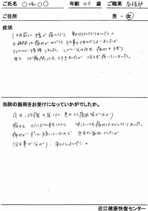 s-腰痛 ○塚