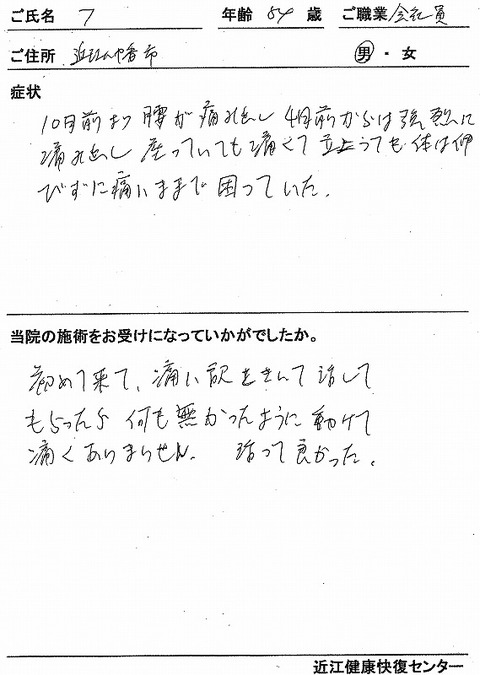 s-急性腰痛 フ