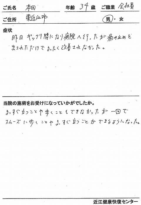 s-ギックリ腰 本田