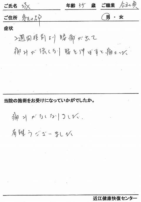 s-ギックリ腰 愛知郡 塚